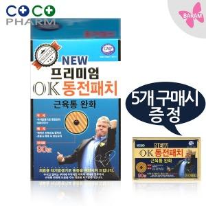 히딩크 프리미엄OK 동전패치 90개/ 5개구매당 증정