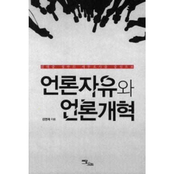 언론자유와 언론개혁  이담북스   김영재