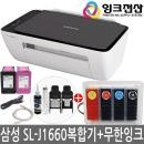삼성 SL-J1660 잉크젯복합기 무한잉크프린터기 사은품