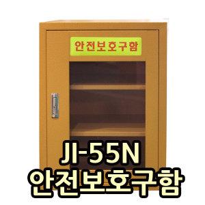 안전보호구함 JI-55N 보호구함 비상기구함 소화기함