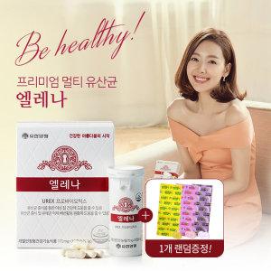 유한양행 여성유산균 엘레나 30캡슐+사은품