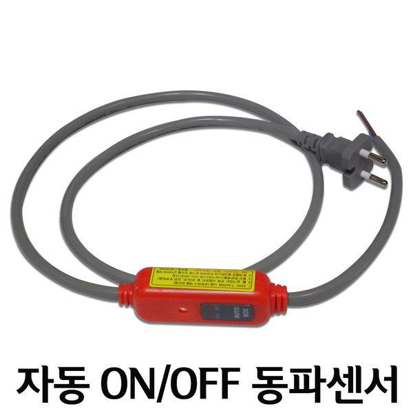 동파방지열선/전원자동센서/자동ON/OFF 동파센서