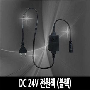 LED 100구 DC24V 전원잭 (블랙) - 5개 연결