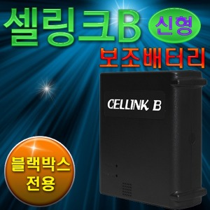 셀링크B7(6.6A)블랙박스보조배터리/2019신제품 용량UP