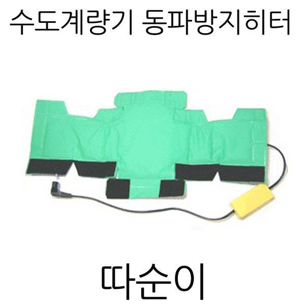 수도계량기동파방지/수도계량기/동파방지히터/따순이