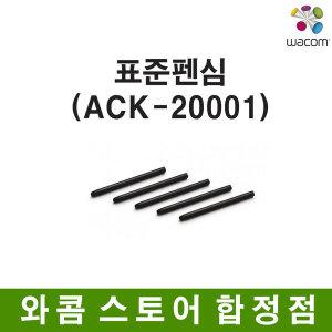 표준형 검정색 펜심 (5개입) /ACK-200-01