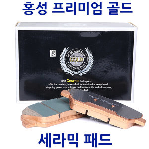 홍성프리미엄골드 최고급 고성능 세라믹 브레이크패드