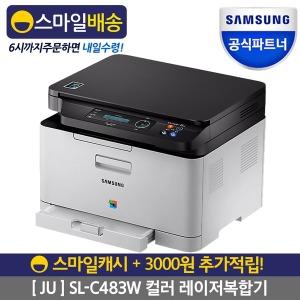 SL-C483W 레이저복합기 / 4색 토너포함 캐쉬증정 (SU)