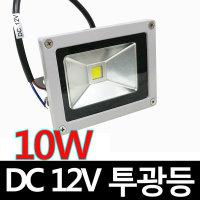 DC12V LED 투광등 간판등 10W 작업등 조명등 차량 선박