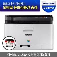 SL-C483W 컬러 레이저복합기 (5만원상품권) 대리점행사