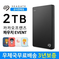 BackupPlus S 2TB 외장하드 블랙+카카오 파우치증정