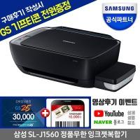 SL-J1560 정품무한 잉크젯복합기 (5만원 상품권 행사)