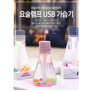 USB요술램프 미니가습기 굿디자인 3종LED색상