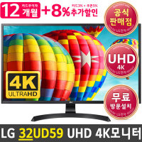 LG UHD 4K 32inch 컴퓨터 모니터 32UD59 / LG 기사설치