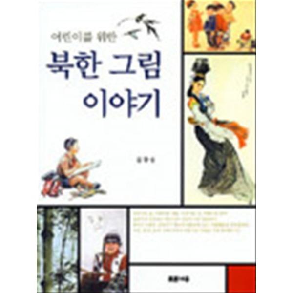 푸른나무 어린이를 위한 북한 그림 이야기 (미네르바의 올빼미 03)