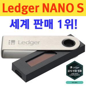 Ledger Nano S 레저나노S 하드웨어지갑 공식대리점