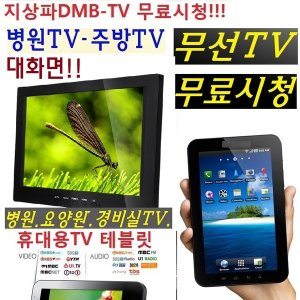 휴대용TV 블루투스 미니TV 병원TV 경비실-차량용 MXT9