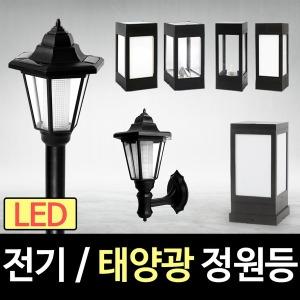 태양광 정원등/카페등/벽등/태양열전등 육각등