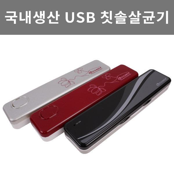 닥터크리너 USB 칫솔살균기 건전지겸용 블랙 휴대용