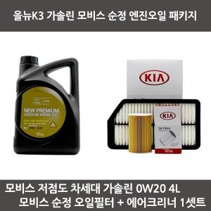올뉴K3 가솔린 순정 저점도 차세대 0W20 (4L) 패키지