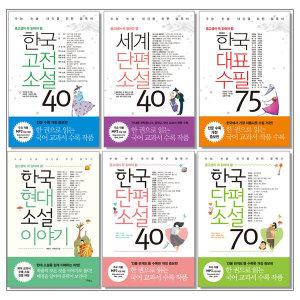 중고생이 꼭 읽어야 할 리베르 문학필독서 시리즈 - 한국고전 / 세계단편 / 대표수필 / 현대소설 이야기