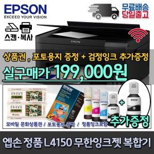 엡손 정품 L4150 무한잉크젯 복합기프린터/ 잉크포함 T