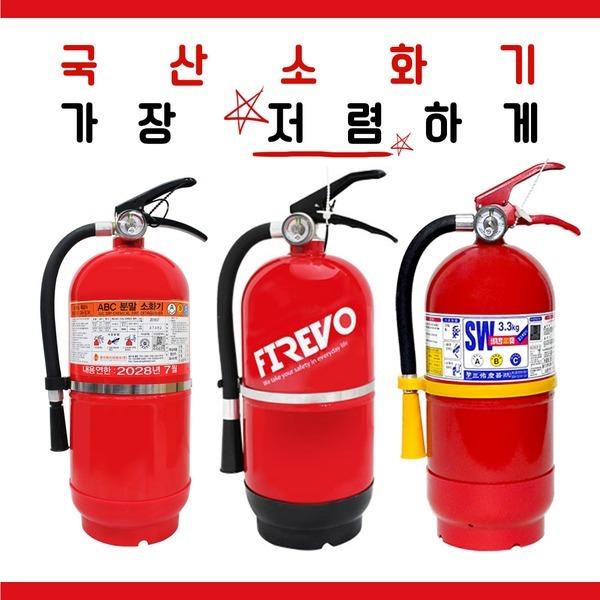 국산 분말소화기 3.3kg 최신생산품 가정용 업소용