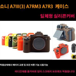 소니a7m3.A7RM3(A7R3) 실리콘 일체형 케이스