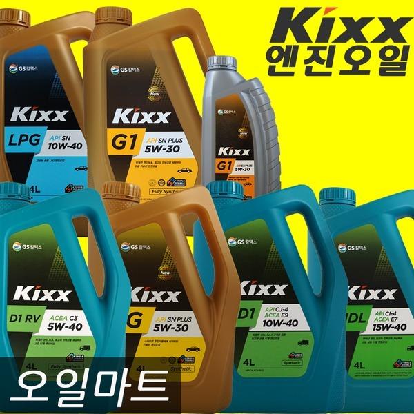 오일마트 4L엔진오일/Kixx G G1/킥스LPG HD1 RV DL Ga