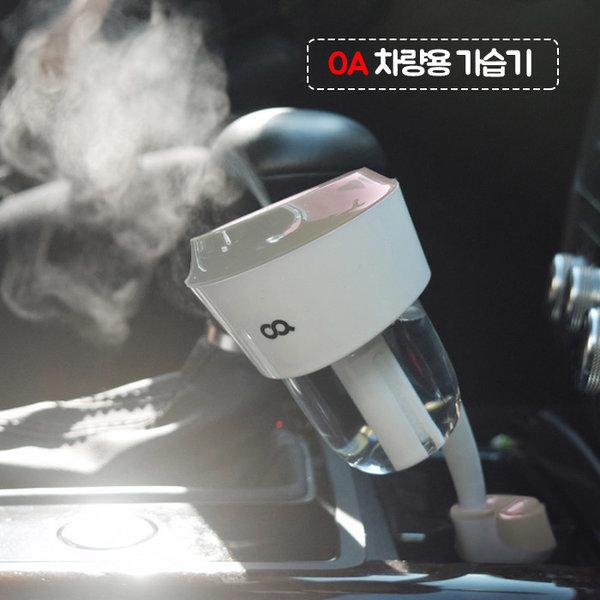(PMC)무배 오아 차량용가습기 듀얼 USB충전포트