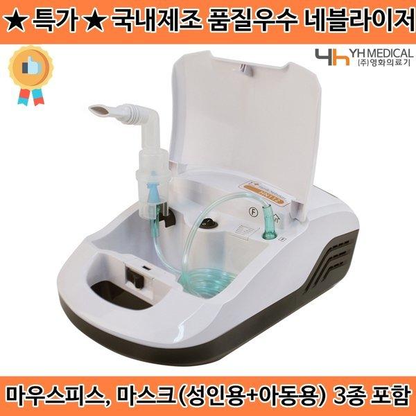 호흡기 치료기 가정용 네블라이저 비가열식 흡인기