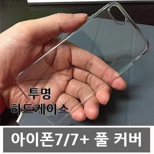 아이폰X XS XR 7 플러스 투명 크리스탈 풀커버 케이스