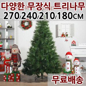 2m크리스마스트리 대형트리 나무/진짜같은 무장식나무
