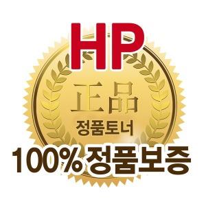 IT) HP CE255X(55X) 대용량/정품토너/당일출고