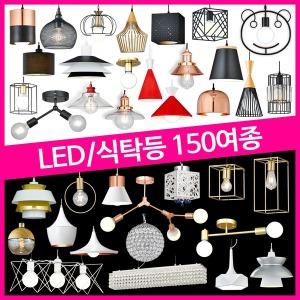 펜던트 1등 식탁등/인테리어조명/주방등/카페/LED조명
