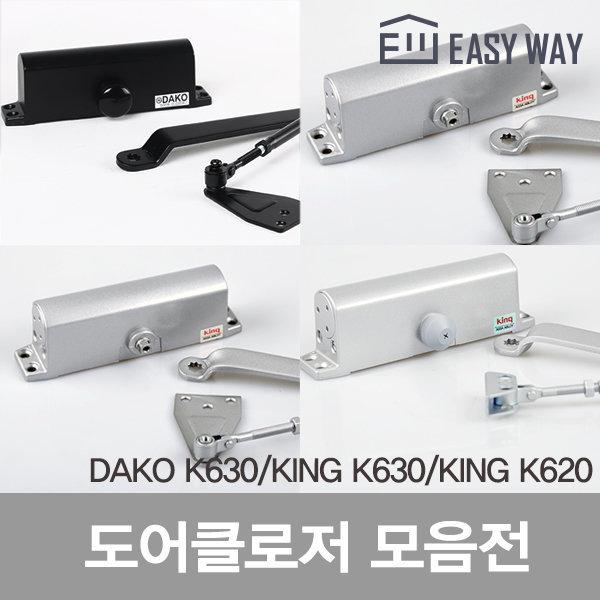 도어클로저/K630/K620/DAKO630/도어체크/킹/현관문