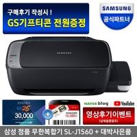 잉크젯 정품 무한복합기 SL-J1560 A4 GS25상품권이벤트