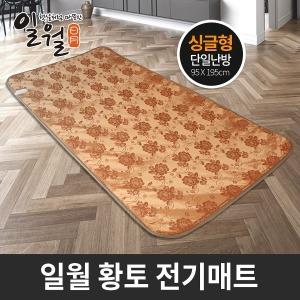 일월 2019 황토 알파 전기매트 싱글형/95x195 원난방 전기장판 온열매트 전기요 황토매트