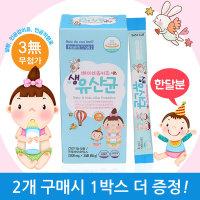 베이비앤키즈 생유산균 2+1행사 (총3개월/7개월분)