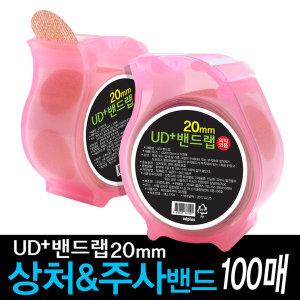 UD+밴드랩20mm /살색 /100매입 주사밴드 겸용 상처밴드
