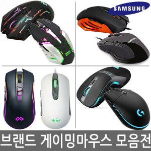 브랜드정품 게이밍 마우스 PC방 노트북 오버워치 FPS