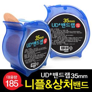 UD+밴드랩35mm / 살색 185매입 니플밴드 겸용 상처밴드