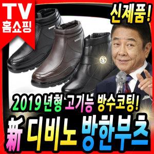 TV홈쇼핑 2019년 디비노방한화 여성 남성 방한부츠