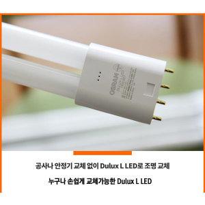 오스람 LED형광등18W/25W 기존FPL형광등36W/55W대체