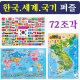 지원 8절 국기퍼즐/ 한국지도 세계 지도 그림 판퍼즐