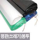 평판봉투 2호(55cmx80cm) 100장