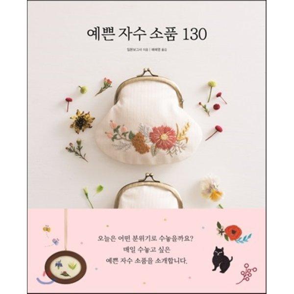 예쁜 자수 소품 130  일본보그사