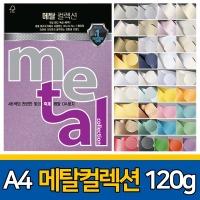 삼원특수지 A4 메탈 컬렉션 120g 펄 종이 색지