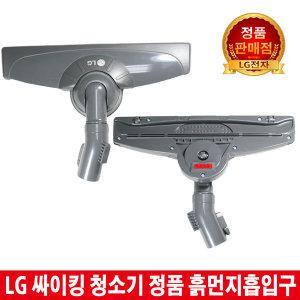 LG싸이킹청소기 흙먼지흡입구K73SG/K73ZG/VK7300LHA