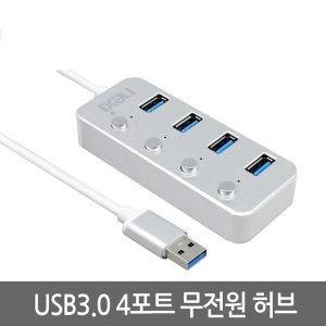 USB허브3.0 멀티 스위치4포트 PC 무전원 분배기 확장